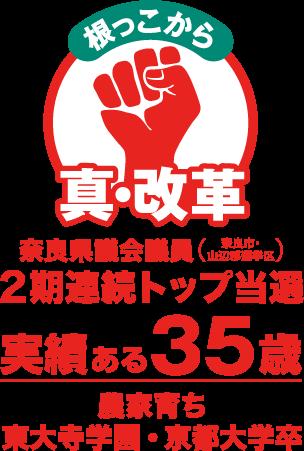 根っこから真・改革 奈良県議会議員