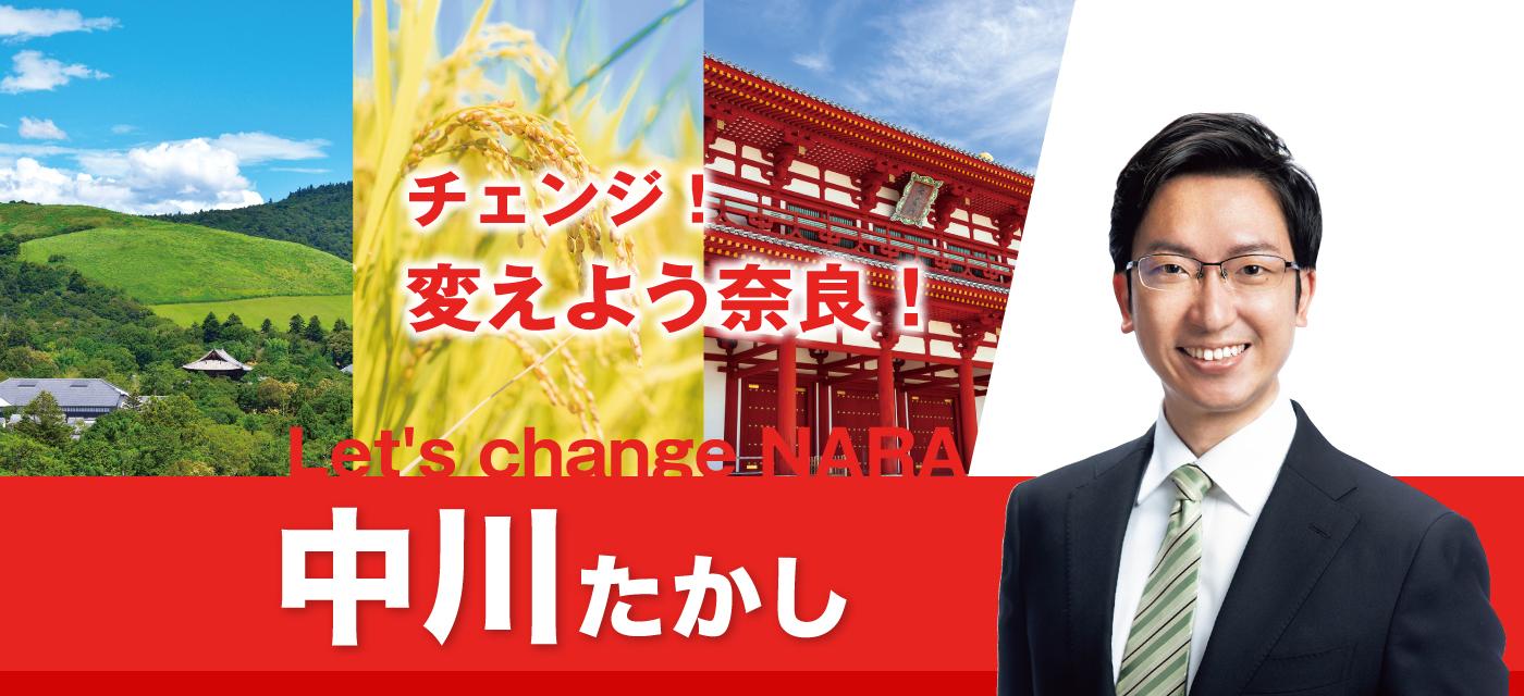 チェンジ!変えよう奈良!Let's change NARA 中川たかし